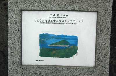 平山郁夫画伯のしまなみ海道五十三次スケッチポイント小島と来島